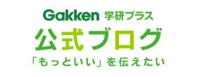 Gakken学研プラス 広報公式ブログ「もっといい」を伝えたい