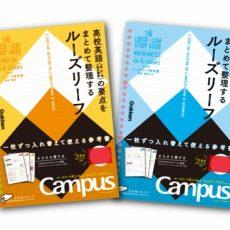 【Gakken×コクヨ】大人気『ルーズリーフ参考書』シリーズに高校版が登場!