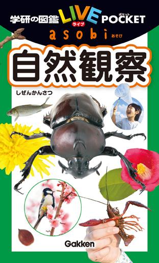 『学研の図鑑LIVE ポケット asobi 自然観察』書影
