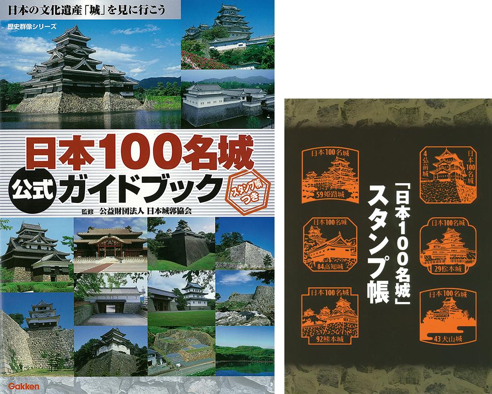 『日本100名城公式ガイドブック スタンプ帳つき』書影