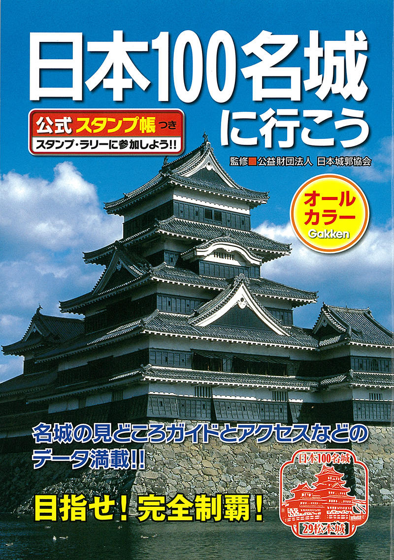 『日本100名城に行こう 公式スタンプ帳つき』書影