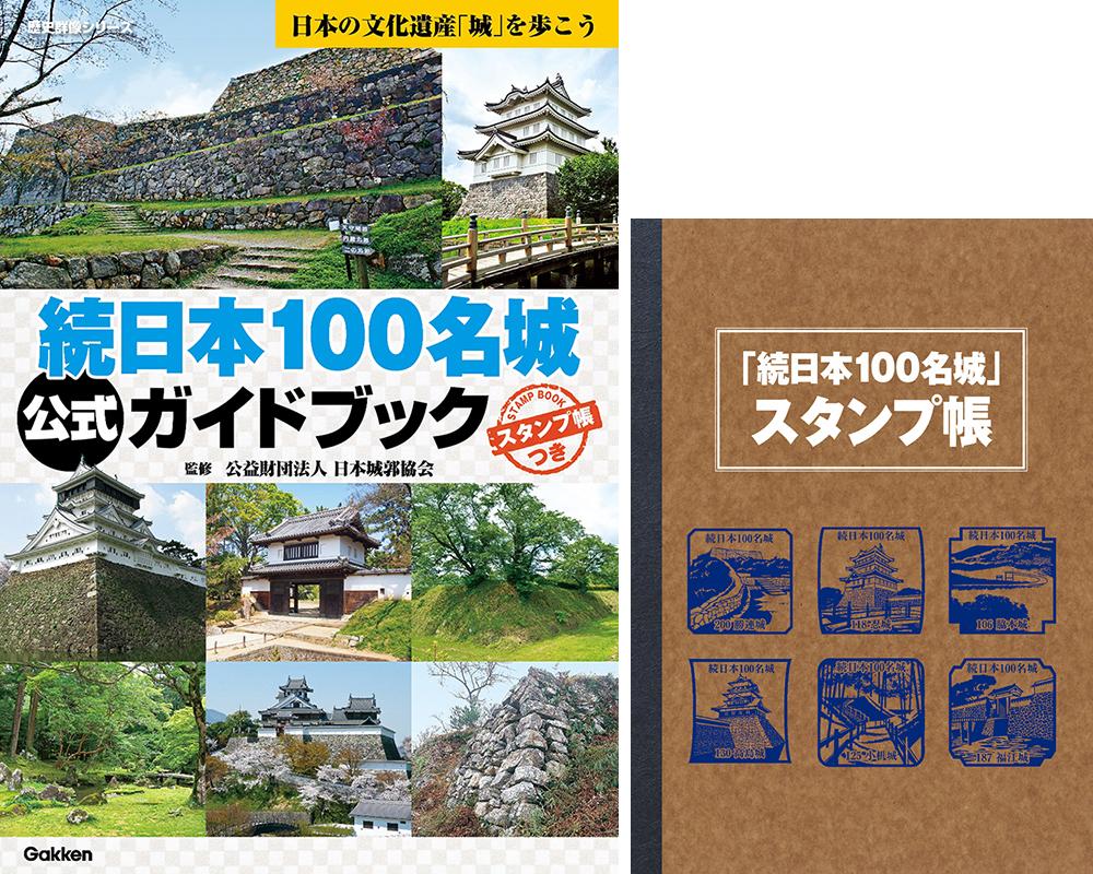 『続日本100名城公式ガイドブック』書影