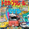 DVDつき「トミカ・プラレールといっしょブック2018年夏号」トミカのおはなしえほんも!