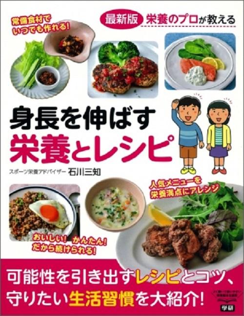『最新版 身長を伸ばす 栄養とレシピ』書影