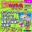 ホットウィールのミニカーとコースおもちゃを5名様にプレゼント!!!