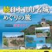 芸能界きってのお城好き、春風亭昇太師匠も「完璧ガイドブック」と大絶賛!