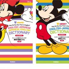 本物のミッキー&ミニーの声が聞ける小学生向け英語辞典が登場!