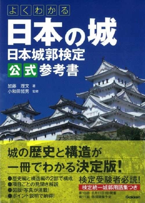 『よくわかる日本の城 日本城郭検定公式参考書』書影