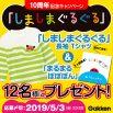 ベルメゾンのロングTシャツと絵本『まるまるぽぽぽん』を12名様にプレゼント!