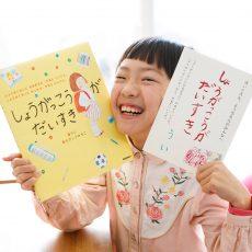 【発売2週間で5万5,000部突破!】小学校2年生の女の子が書いた話題の本が、待望の絵本化!