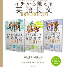 「英語長文」の「読解力」をイチから鍛える問題集!