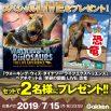 """迫力の恐竜""""LIVE"""" プレゼント キャンペーン!!"""