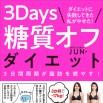 3か月でマイナス17kgに成功!「3Days糖質オフダイエット」とは? ★9/22まで期間限定で、Kindle版が594円に!