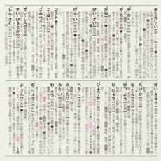 雑誌『広告』のリニューアル創刊号連動企画「1円ショップ」に、学研の辞典が1円分の24語を提供