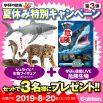 最高迫力!生物フィギュア&学研の図鑑を3名様に♪夏休み特別キャンペーン第三弾!