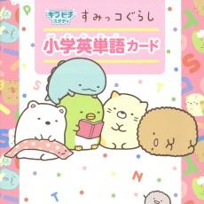 小学校の英語はすみっコぐらしにおまかせ☆ すみっコぐらしの英単語カード本が登場!