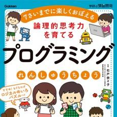2020年必修化目前! 幼児から楽しく学べる「プログラミング」ドリル発売