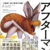 「恐竜が絶滅しなかった世界」「人類が滅亡した世界」を描いた歴史的名著が児童書版で登場!