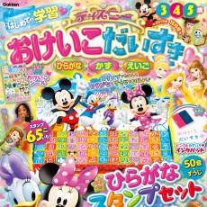 ひらがなスタンプで50音を楽しく覚えよう! 幼児向けのディズニー学習雑誌発売
