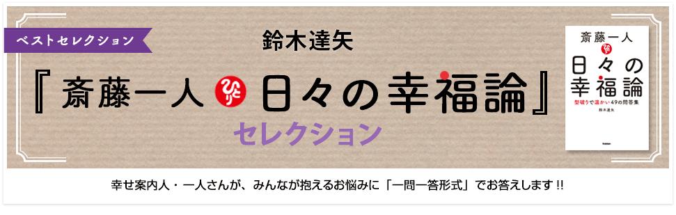 斎藤一人・鈴木達矢『日々の幸福論』セレクション