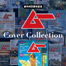 「ムー」40周年記念企画!! 創刊号から最新号までカ全468点を網羅!