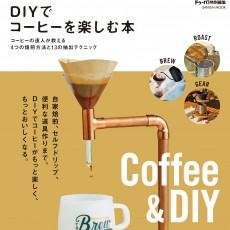 焙煎もドリップもギア作りもインテリアも。DIYでコーヒーをおいしくする本