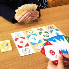 「計算ドリル×カードゲーム」!? 教育の学研が本気で開発したカードゲーム発売決定!