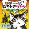 人気キャラクター猫のダヤンが、おばけやしきで謎解きに大活躍!