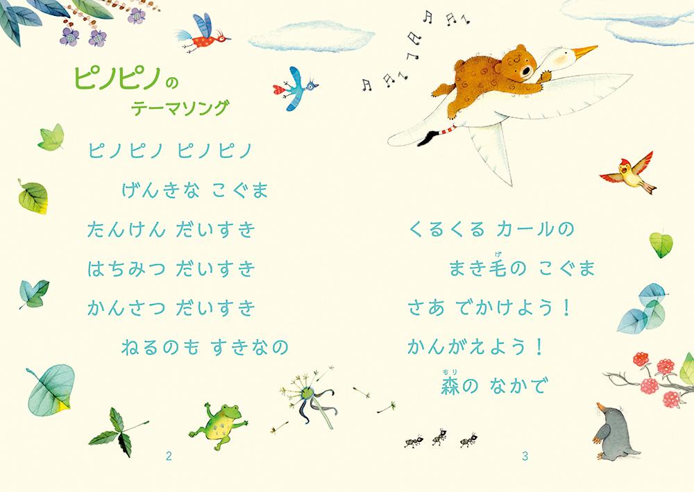▲1巻・2巻「ピノピノのテーマソング」より