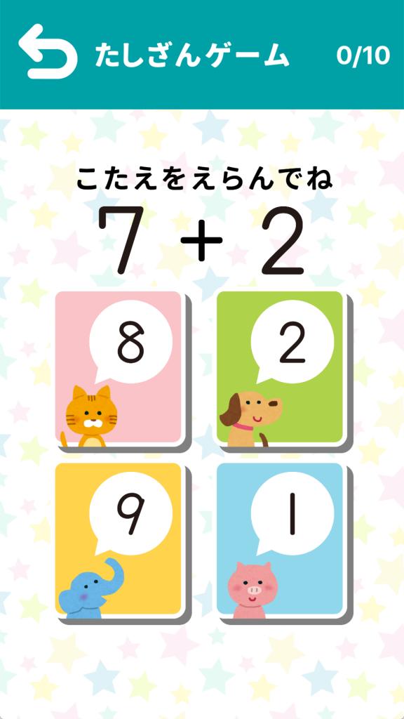 ミニゲーム3:けいさんしよう