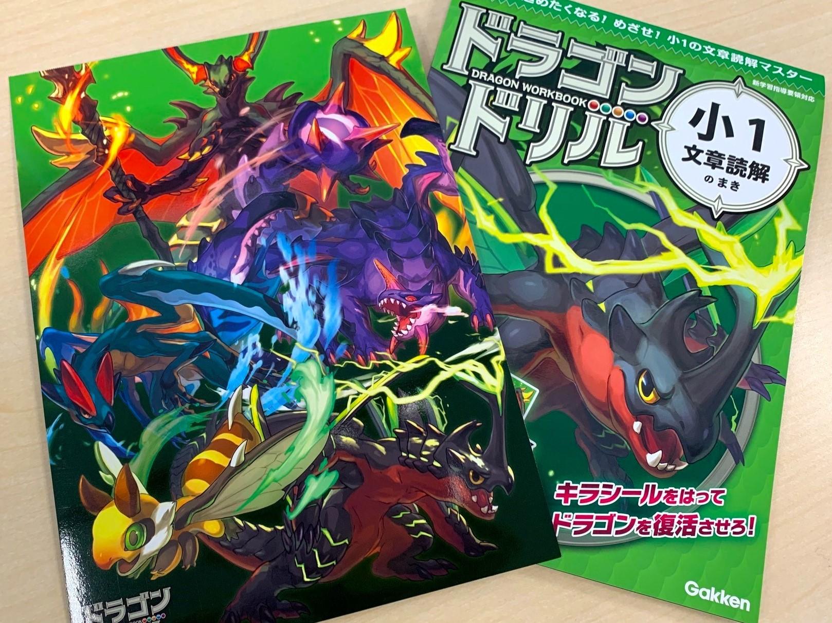 『小1文章読解のまき』には昆虫モチーフの「虫竜族」を収録。写真は「ドラゴン下じき」。