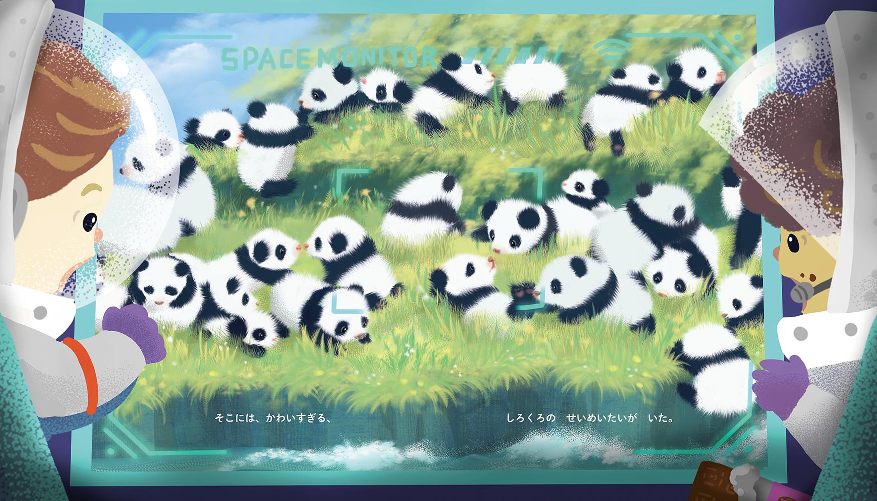 少年飛行士たちが発見したのは、緑豊かな惑星。赤ちゃんパンダがたくさんいました。