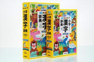 漢字辞典。動物がならんでいるようなデザインがかわいい。