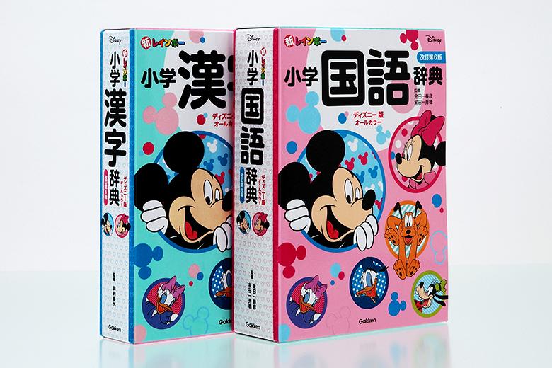 ディズニー版。第6版はミッキーとミニーにくわえて仲間たちも登場。