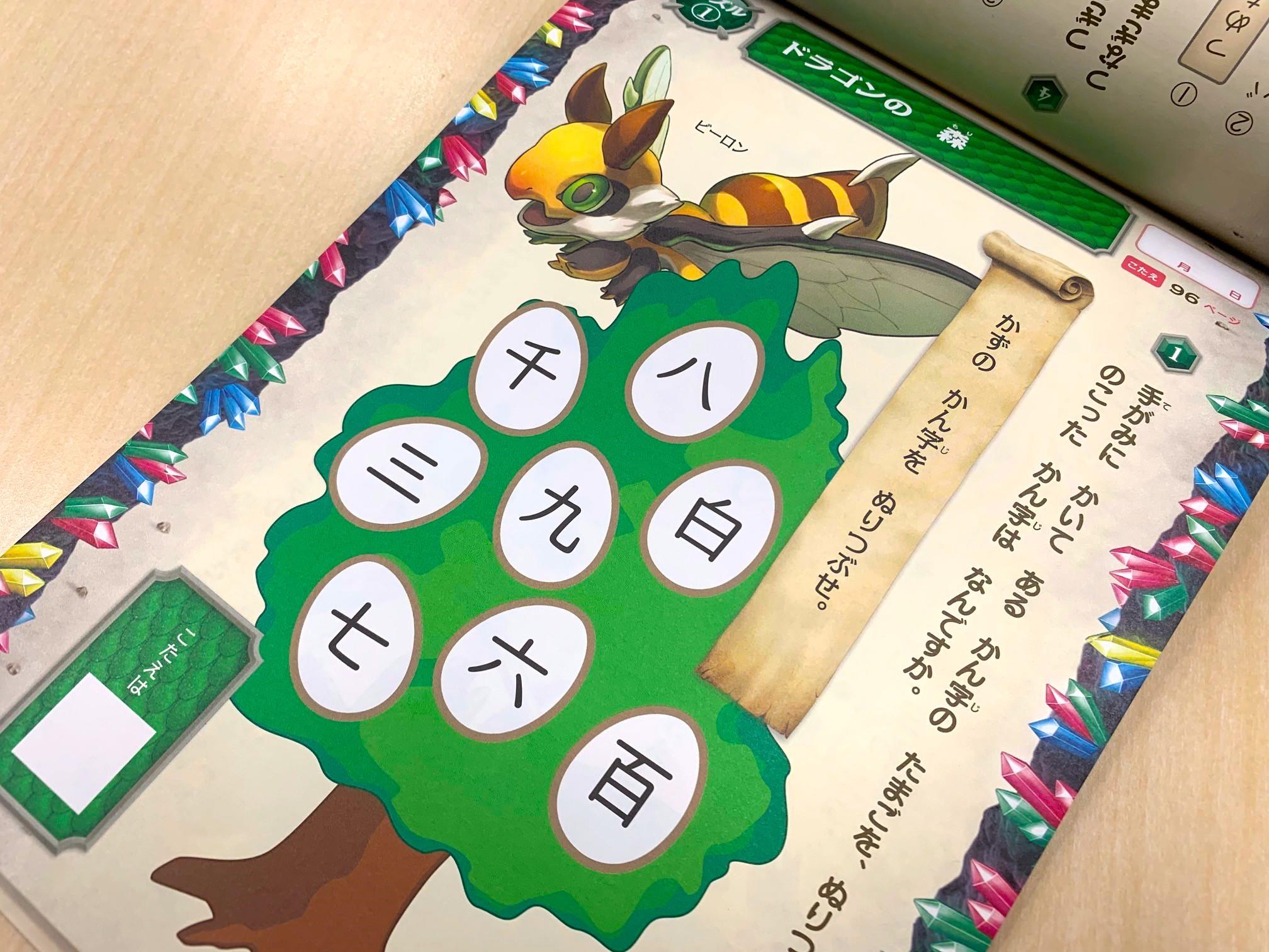 ドラゴンのイラストが大きく載ったパズルページ。