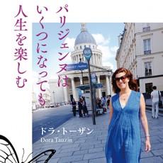 いくつになっても自分らしく、楽しく生きるために。日本を愛するパリジェンヌが届ける、人生の勇気とアイデア。