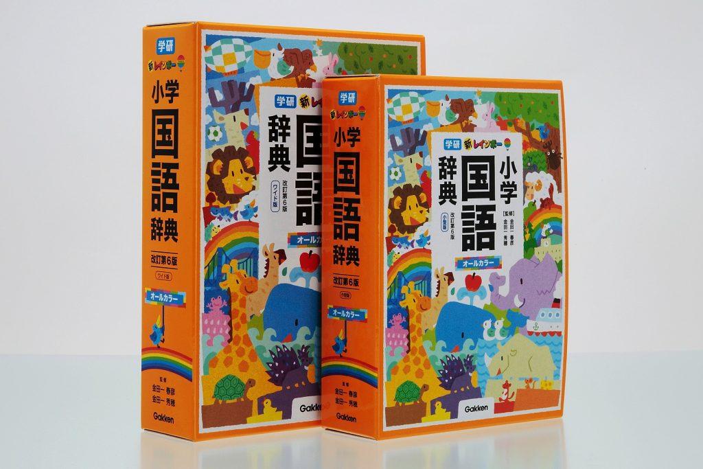 国語辞典。シリーズでデザインを統一。そろえて持ちたくなります。