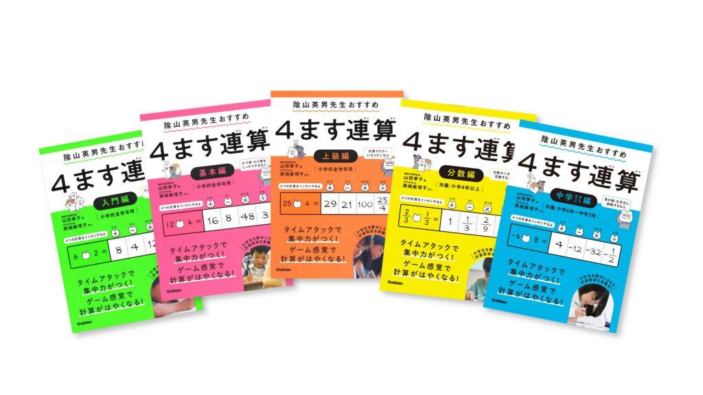 4ます連算シリーズは、現在、「入門編」「基本編」「上級編」「分数編」「中学さきどり編」の5冊