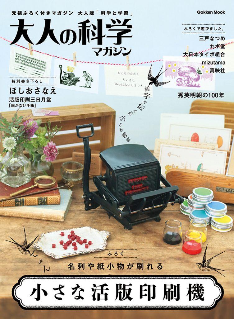 ▲大人の科学マガジン 小さな活版印刷機