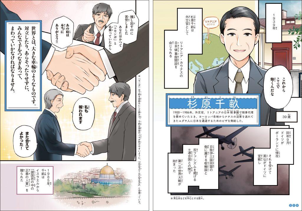 「愛と勇気にあふれた人々」杉原千畝(右:タイトルページ、左:名言ページ)