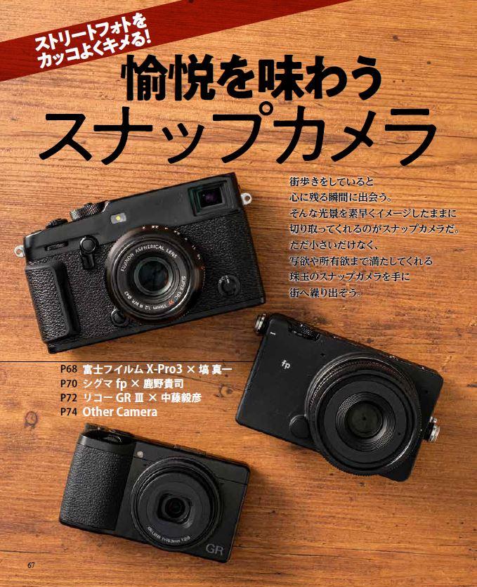 富士フイルムX-Pro3、シグマfp、リコーGRⅢなど今注目のカメラで、3人の写真家が撮り下ろしました。