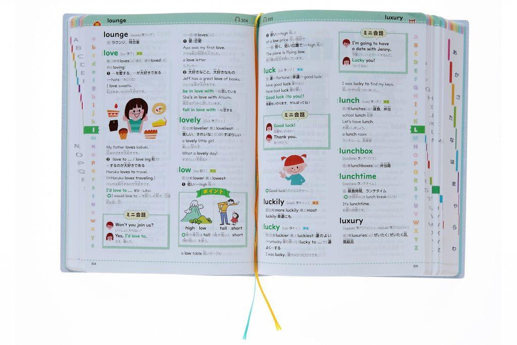 英語辞典の英和部分の紙面。ゆったりとしたデザインで、小学生にも読みやすい。