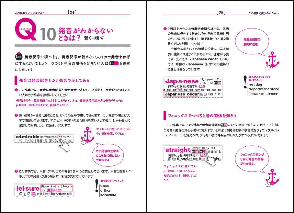 ▲「聞く」「話す」といった技能を伸ばすのに役立つ発音について、本書を使った学習方法を紹介。
