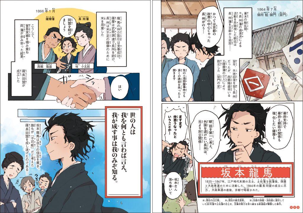 「自分らしく生きた人々」坂本龍馬(右:タイトルページ、左:名言ページ)