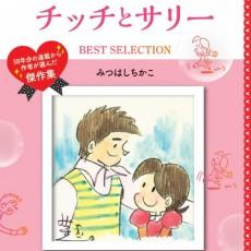 昭和、平成、そして令和… 永遠の初恋まんが『小さな恋のものがたり』から『チッチとサリー BEST SELECTION』登場!