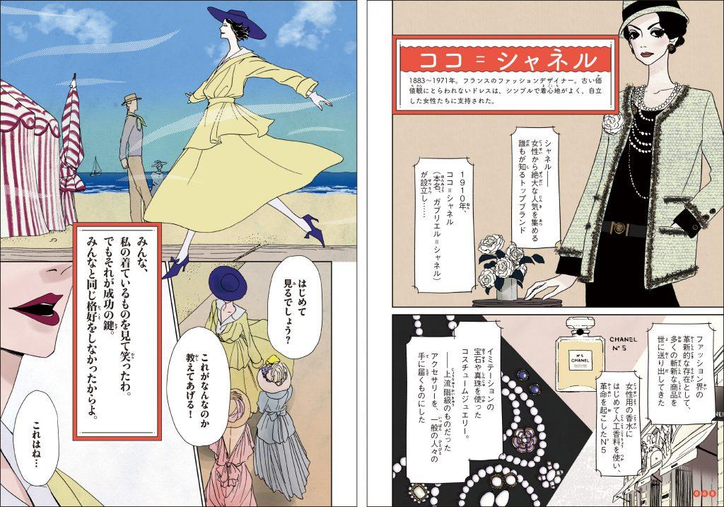「自分らしく生きた人々」ココ=シャネル(右:タイトルページ、左:名言ページ)偉人の個性を強調するため、作画は各々異なるイラストレーターが担当