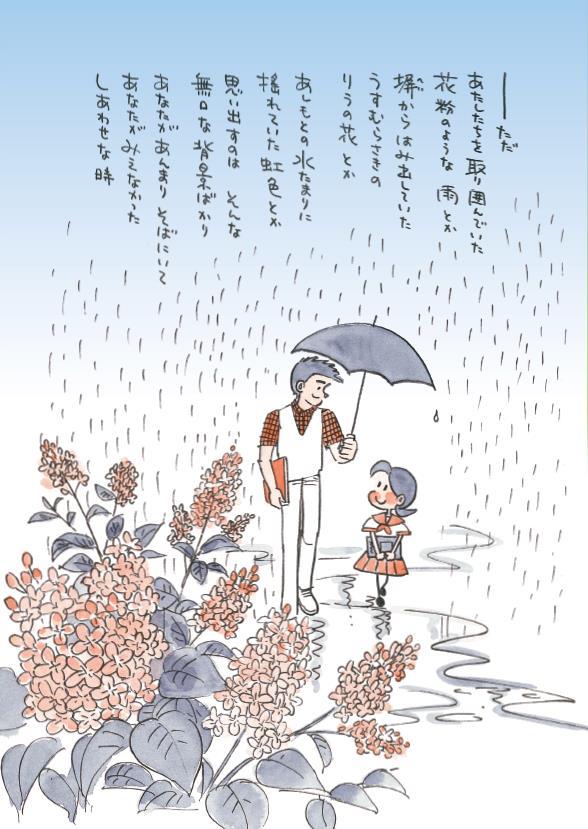 四季のうつろいや、美しい花々が描かれた詩画7点をカラーで収録