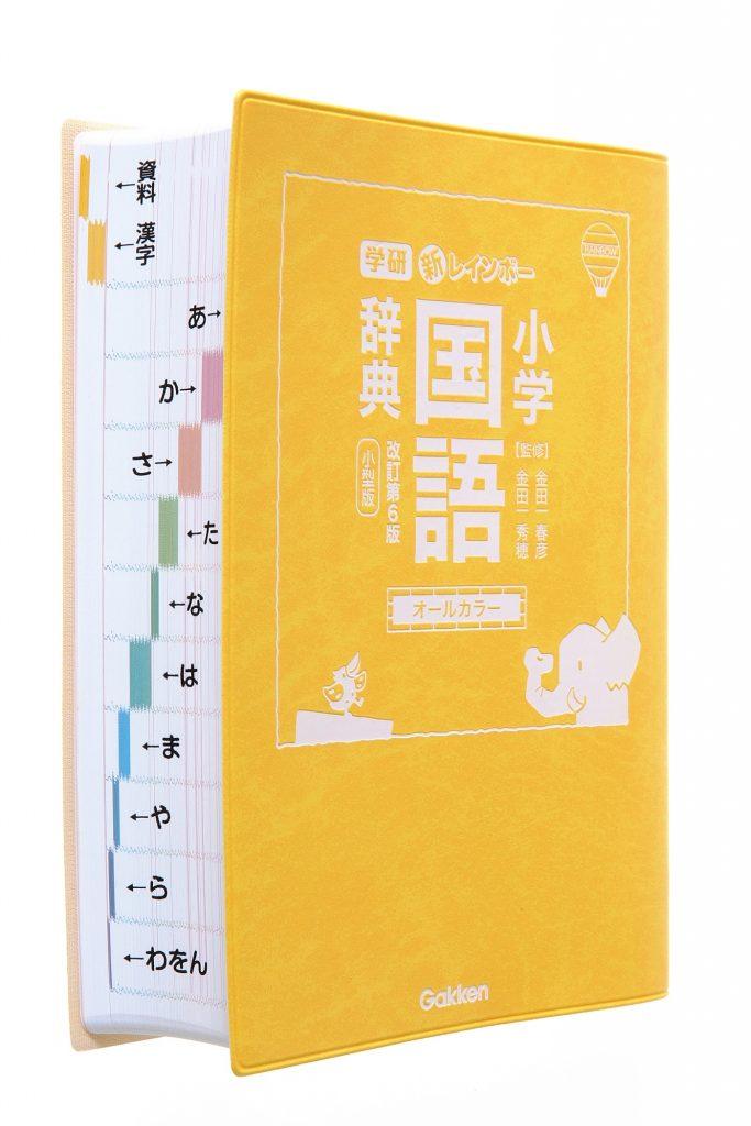 国語辞典のインデックス。ひらがなの横に矢印もついているから、開くページがわかりやすい。