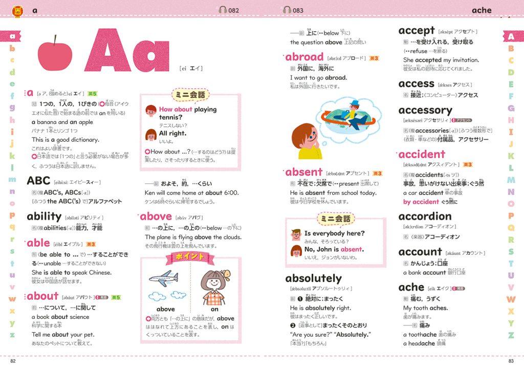▲英和辞典:大きな字と豊富なイラストで見やすく、調べやすい。インデックスには大文字と小文字がA-Zまで入っているので安心
