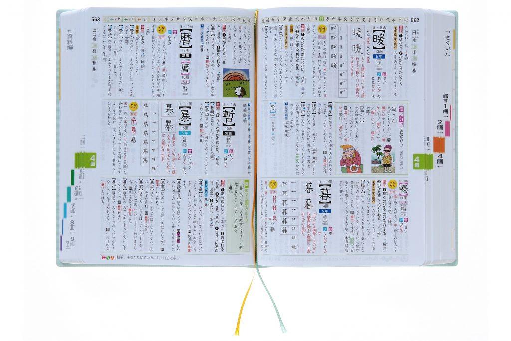 ▲漢字辞典の紙面。筆順は全画表示でわかりやすい